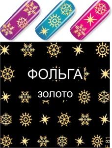 картинка Слайдер дизайн для ногтей Christmas 081 магазин Gumla.ru являющийся официальным дистрибьютором в России