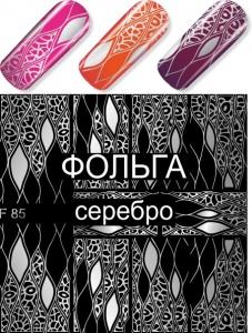 картинка Слайдер дизайн для ногтей 085 магазин Gumla.ru являющийся официальным дистрибьютором в России