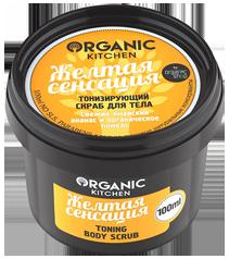"""картинка Organic Kitchen - Скраб для тела тонизирующий """"Желтая сенсация"""" 100 мл магазин Gumla.ru являющийся официальным дистрибьютором в России"""
