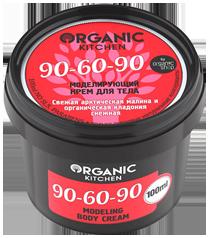 """картинка Organic Kitchen - Крем для тела моделирующий """"90-60-90"""" 100 мл магазин Gumla.ru являющийся официальным дистрибьютором в России"""