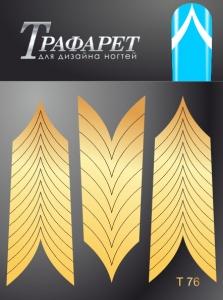 картинка MILV - Трафарет для дизайна ногтей T-76 магазин Gumla.ru являющийся официальным дистрибьютором в России