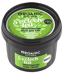 """картинка Organic Kitchen - Крем для рук увлажняющий """"5 o`clock tea"""" 100 мл магазин Gumla.ru являющийся официальным дистрибьютором в России"""