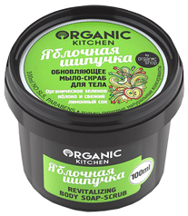 """картинка Organic Kitchen - Мыло-скраб для тела """"Яблочная шипучка"""" 100 мл от магазина Gumla.ru"""