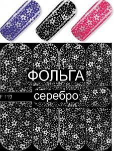 картинка Слайдер 119 магазин Gumla.ru являющийся официальным дистрибьютором в России