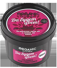 """картинка Organic Kitchen - Бальзам для окрашенных волос """"Да будет цвет!"""" 100 мл от магазина Gumla.ru"""