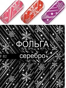 картинка Слайдер дизайн для ногтей Christmas 082 магазин Gumla.ru являющийся официальным дистрибьютором в России