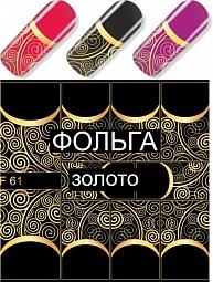картинка Слайдер дизайн для ногтей 061 магазин Gumla.ru являющийся официальным дистрибьютором в России