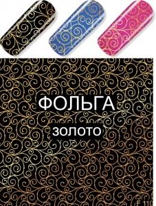 картинка Слайдер 110 магазин Gumla.ru являющийся официальным дистрибьютором в России