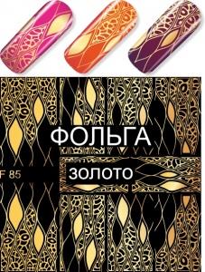 картинка Слайдер 85 магазин Gumla.ru являющийся официальным дистрибьютором в России