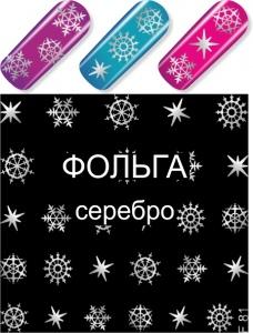 картинка Слайдер Christmas 81 магазин Gumla.ru являющийся официальным дистрибьютором в России