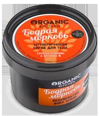 """картинка Organic Kitchen - Скраб для тела регенерирующий """"Бодрая Морковь"""" 100 мл от магазина Gumla.ru"""