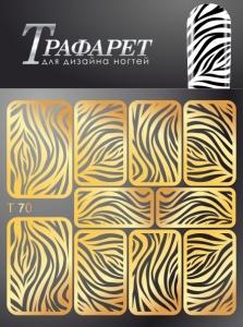 картинка MILV - Трафарет для дизайна ногтей T-70 магазин Gumla.ru являющийся официальным дистрибьютором в России