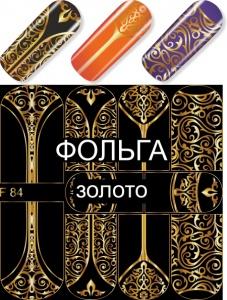 картинка Слайдер дизайн для ногтей 084 магазин Gumla.ru являющийся официальным дистрибьютором в России