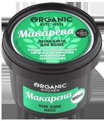 "картинка Organic Kitchen - Маска-блеск для волос ""Макарена"" 100 мл от магазина Gumla.ru"