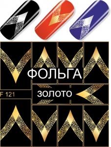 картинка Слайдер 121 магазин Gumla.ru являющийся официальным дистрибьютором в России
