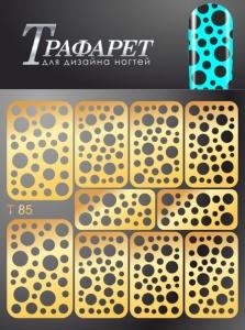 картинка MILV - Трафарет для дизайна ногтей T-85 магазин Gumla.ru являющийся официальным дистрибьютором в России