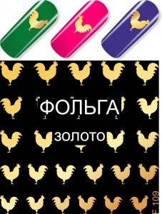 картинка Слайдер дизайн для ногтей 109 магазин Gumla.ru являющийся официальным дистрибьютором в России