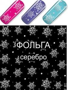 картинка Слайдер Christmas 80 магазин Gumla.ru являющийся официальным дистрибьютором в России
