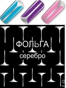 картинка Слайдер дизайн для ногтей 043 магазин Gumla.ru являющийся официальным дистрибьютором в России