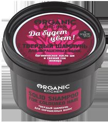 """картинка Organic Kitchen - Шампунь твердый для окрашенных волос """"Да будет цвет"""" 70 мл от магазина Gumla.ru"""