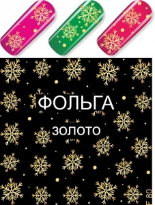 картинка Слайдер дизайн для ногтей Christmas 080 магазин Gumla.ru являющийся официальным дистрибьютором в России