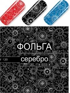 картинка Слайдер 120 магазин Gumla.ru являющийся официальным дистрибьютором в России