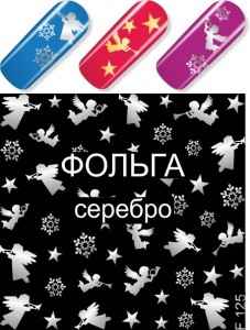 картинка Слайдер Christmas 125 магазин Gumla.ru являющийся официальным дистрибьютором в России