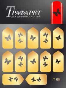 картинка MILV - Трафарет для дизайна ногтей T-69 магазин Gumla.ru являющийся официальным дистрибьютором в России