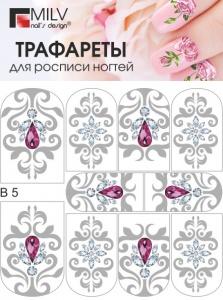 картинка Трафарет для росписи Sweet Bloom 05 магазин Gumla.ru являющийся официальным дистрибьютором в России