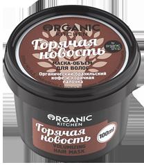 """картинка Organic Kitchen - Маска-объем для волос """"Горячая новость"""" 100 мл от магазина Gumla.ru"""