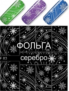 картинка Слайдер дизайн для ногтей Christmas 083 магазин Gumla.ru являющийся официальным дистрибьютором в России