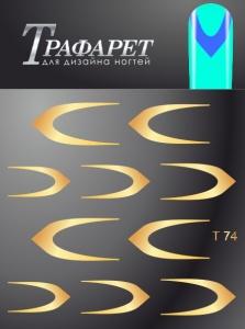 картинка MILV - Трафарет для дизайна ногтей T-74 магазин Gumla.ru являющийся официальным дистрибьютором в России
