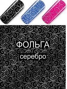картинка Слайдер дизайн для ногтей 110 магазин Gumla.ru являющийся официальным дистрибьютором в России