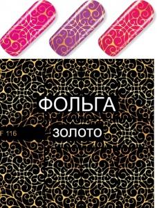 картинка Слайдер 116 магазин Gumla.ru являющийся официальным дистрибьютором в России