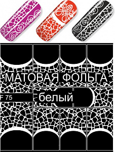 картинка Слайдер дизайн для ногтей 075 магазин Gumla.ru являющийся официальным дистрибьютором в России