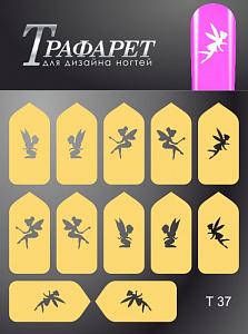 картинка MILV - Трафарет для дизайна ногтей T-37 магазин Gumla.ru являющийся официальным дистрибьютором в России