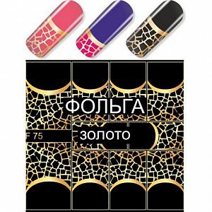 картинка Слайдер 75 магазин Gumla.ru являющийся официальным дистрибьютором в России