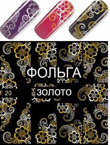 картинка Слайдер дизайн для ногтей 020 магазин Gumla.ru являющийся официальным дистрибьютором в России