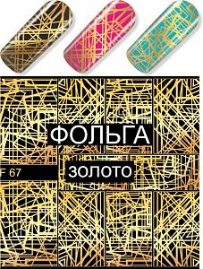 картинка Слайдер дизайн для ногтей 067 магазин Gumla.ru являющийся официальным дистрибьютором в России