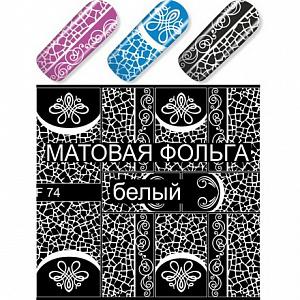 картинка Слайдер дизайн для ногтей 074 магазин Gumla.ru являющийся официальным дистрибьютором в России
