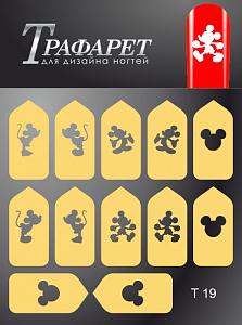 картинка MILV - Трафарет для дизайна ногтей T-19 магазин Gumla.ru являющийся официальным дистрибьютором в России