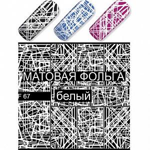 картинка Слайдер 67 магазин Gumla.ru являющийся официальным дистрибьютором в России
