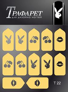 картинка MILV - Трафарет для дизайна ногтей T-22 магазин Gumla.ru являющийся официальным дистрибьютором в России