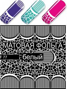 картинка Слайдер дизайн для ногтей 077 магазин Gumla.ru являющийся официальным дистрибьютором в России